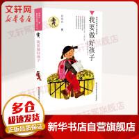我要做好孩子 江苏少年儿童出版社