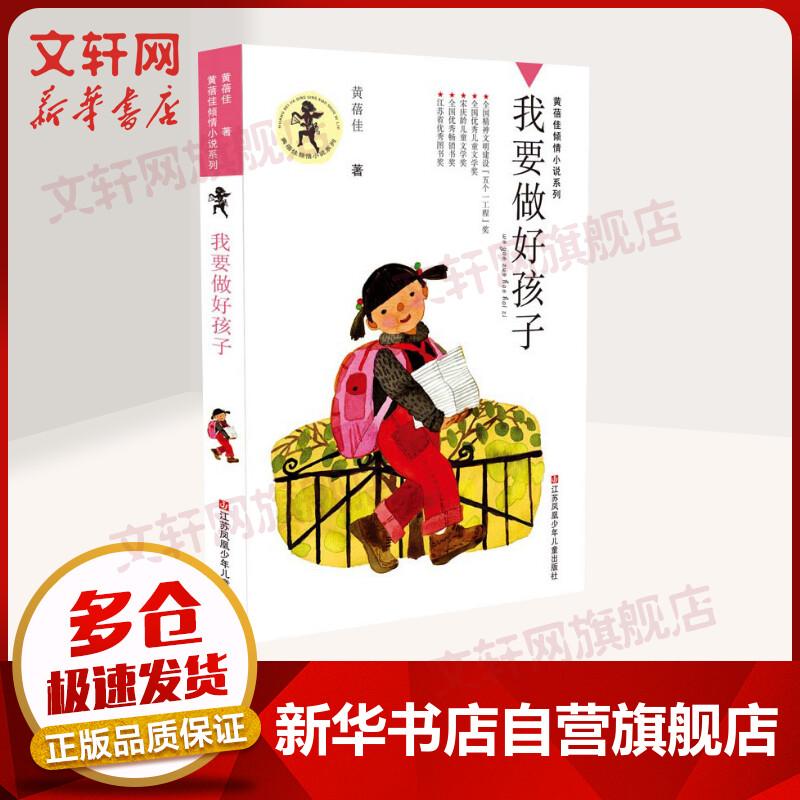 我要做好孩子 江苏凤凰少年儿童出版社有限公司 【文轩正版图书】