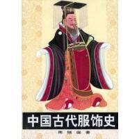 【旧书9成新】中国古代服饰史,周锡保 ,中国戏剧出版社,9787104003595