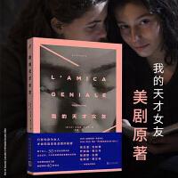 我的天才女友 那不勒斯四部曲 埃莱娜费兰特著 HBO青春大剧上映两个女人50年的友谊和战争文学小说书籍外国长篇小说书籍