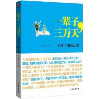 【二手书8成新】一辈子,三天:不生气的活法 胡卫红 古吴轩出版社