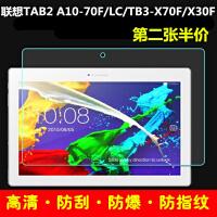 联想TAB2-X30M/F TB3-X70N钢化玻璃膜A10-70F/LC贴膜10.1寸