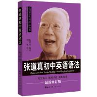 北京世图:张道真初中英语语法