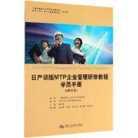 日产训版MTP企业管理研修教程学员手册(6单元本) 原著 一般社团法人日本产业训练协会 编译 著 中外TWI-MPT推进