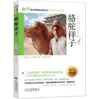 读名著 学语文 语文新课标必读丛书 骆驼祥子 于清峰 9787541453069