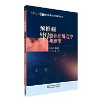 [二手旧书9成新]颈椎病针刀整体松解治疗与康复/专科专病针刀整体松解治疗与康复丛书,张平,9787521411973,