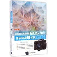 佳能数码单反相机EOS 70D新手实战1本就GO!