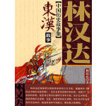 林汉达中国历史故事集东汉故事
