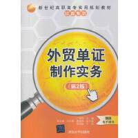 外贸单证制作实务(第2版)(新世纪高职高专实用规划教材――经管系列)