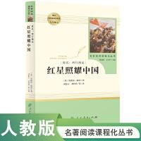 红星照耀中国(未删减版) 八年级上 人教版名著阅读课程化丛书 教材推荐书目 人民教育出版社 团购电话4001066666