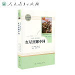 红星照耀中国 八年级上 人教版名著阅读课程化丛书 教育部统编教材推荐必读书目 人民教育出版社