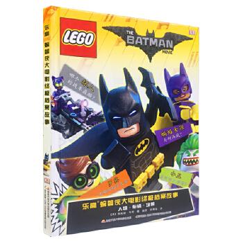 乐高蝙蝠侠大电影终极档案故事 准备好了吗?让我们跟随蝙蝠侠和其他英雄们一起开启乐高蝙蝠侠大电影的探险之旅吧!