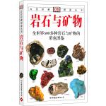 岩石与矿物:全世界500多种岩石与矿物的彩色图鉴—自然珍藏图鉴丛书