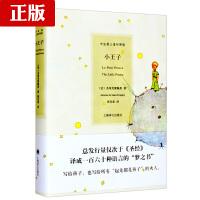 小王子中法英中文法语英文三语对照版 周克希译精装圣埃克絮佩里著 外国文学世界名著