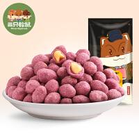 【三只松鼠_紫薯花生120gx2袋】坚果炒货花生米萌版