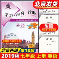 2020版 北京西城 学习探究诊断 英语 七年级 上册 附听力光盘 第10版 学探诊 7年级初一英语