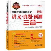 全国职称计算机考试讲义真题预测三合一――Excel2003中文电子表格(附赠题库版超级模拟软件,送《上机考试要点速查手册