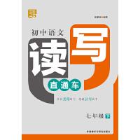 夺魁读写:初中语文读写直通车七年级下