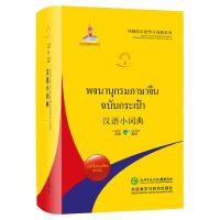 汉语小词典(泰语版)