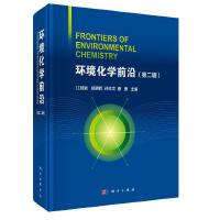 环境化学前沿(第二辑)