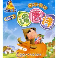 【旧书二手书8新正版】晚安宝贝亲子诵读:读唐诗(幼儿版) 9787539531892 王玲