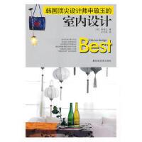 【二手书8成新】韩国设计申敬玉室内设计 (韩)申敬玉,王作举 湖南美术出版社