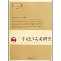 【二手书8成新】不起诉实务研究 孙力,王振峰 中国检察出版社
