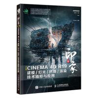 人民邮电:新印象 中文版CINEMA 4D R19建模/灯光/材质/渲染技术精粹与应用