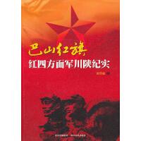 巴山红旗:红四方面军川陕纪实