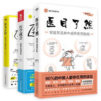 懒兔子家庭健康指南(三册套装)(当当专供) 这是一本写给中国家庭的用药宝典,一本人人都能读懂的中成药说明书。 90%的中国人都存在用药误区!