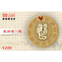当当生肖卡-鸡200元【收藏卡】