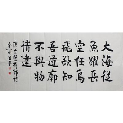 金运昌书法 镜片
