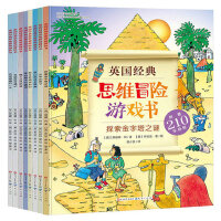 Usborne英国经典思维冒险游戏书全套8册 3-6岁儿童专注力训练益智经典主题游戏绘本幼儿园宝宝找不同走迷宫全脑智力