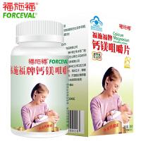 福施福钙镁咀嚼片 孕妇钙片60粒产妇补镁补钙片