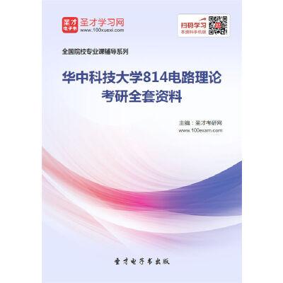 [考研考点]2018年华中科技大学814电路理论考研全套资料考研教材