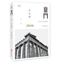 【二手书8成新】班门:石之形 《班门》编委会 北京联合出版公司
