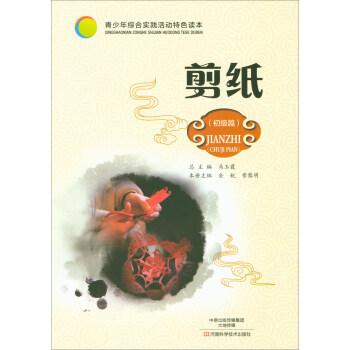 9787534987496 剪纸(初级篇)/青少年综合实践活动特色读本