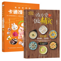 正版2册 美姬老师的卡通馒头宝典+因为爱做辅食 不用懂营养学,也能做宝宝的专属营养师 3D立体造型馒头创意馒头全攻略