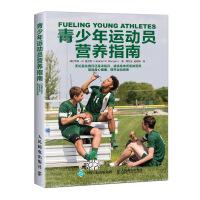 人民邮电:青少年运动员营养指南