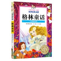 让孩子受益一生的世界经典名著:格林童话