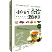 现货正版 对症养生茶饮速查手册 188种常见食材 实用指南全图解 附送245种家庭常用茶饮 社养生茶饮知识大全 养生茶饮