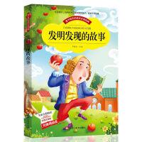 爱不释手的成长必读经典 发明发现的故事 彩图注音版小学生1-3年级无障碍阅读 世界中外经典