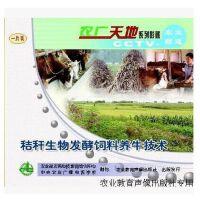 原装正版 秸秆生物发酵饲料养牛技术 VCD光盘