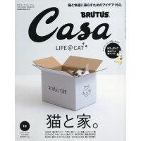 现货 进口日文 Casa BRUTUS 2019年10月号 猫と暮らす家