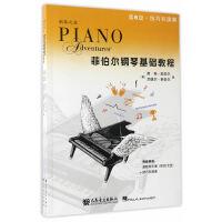 菲伯尔钢琴基础教程 第6级 课程和乐理,技巧和演奏