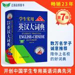 学生实用英汉大词典(第6版) 学生必备 英汉词典 课标词汇突出标记