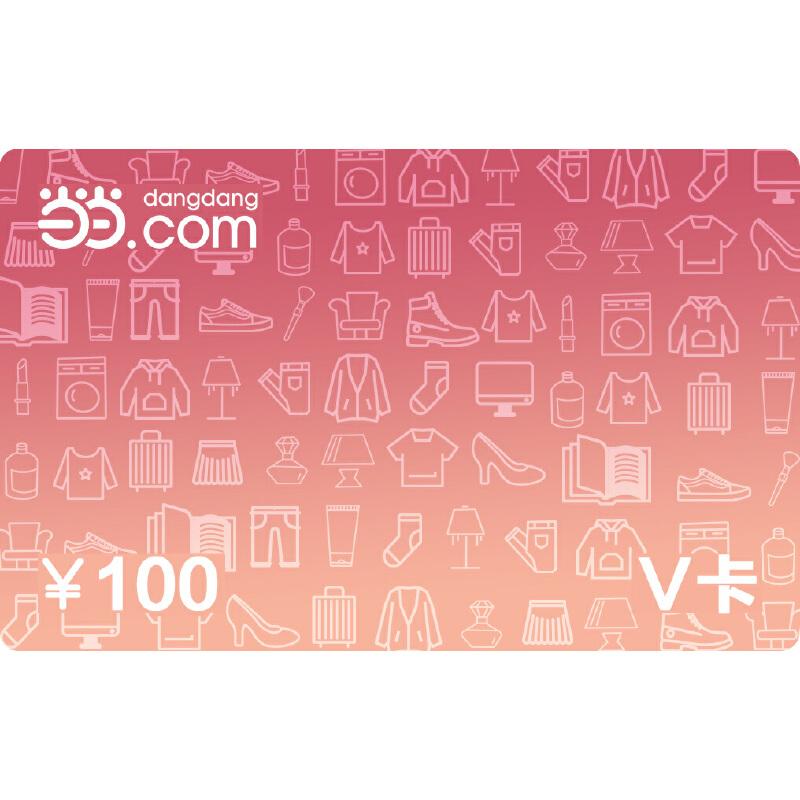 当当V卡固定面值100元(电子卡无实体) 请勿参与任何形式网络刷单,请勿将礼品卡激活密码告知他人,谨防上当受骗!