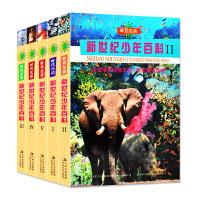 新世纪少年百科(共5册) 百科全书 青少版全套正版少儿百科全书彩图版青少年百科科普读物动植物百科十万个为什么4册7-15岁小学生图书