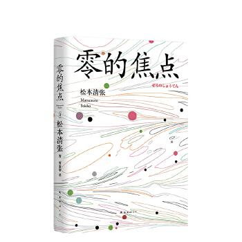 零的焦点(2016版)   松本清张-  日本大师 日本文学 外国小说 侦探推理悬疑小说 图书