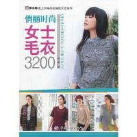 【二手旧书9成新】【正版现货】俏丽、时尚女士毛衣 3200 阿瑛著 9787506477710 中国纺织出版社